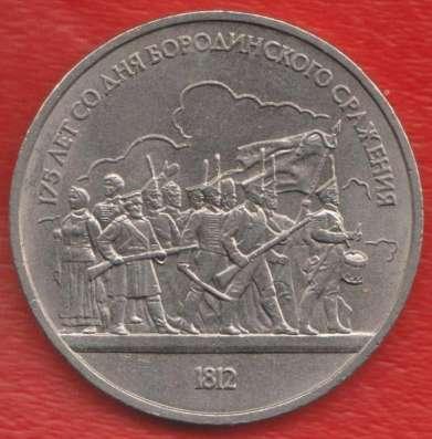 СССР 1 рубль 1987 г. Бородино Барельеф