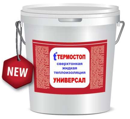 Жидкая сверхтонкая теплоизоляция ТермоСтоп Универсал™