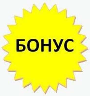 Бонусы Киров