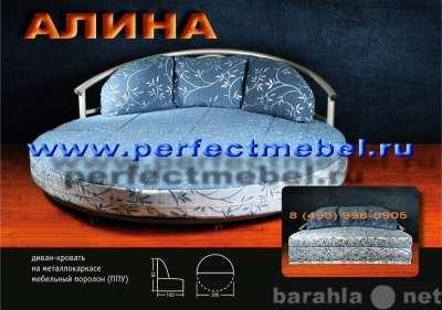 Диван-кровать круглая АЛИНА  Круглый диван
