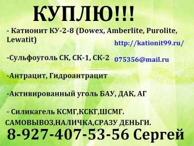 Куплю Катионит КУ-2-8