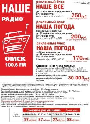 """Реклама на """"НАШЕМ РАДИО"""" в Омске"""