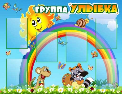 Классные уголки и стенды для школ и детских садов в Астрахани Фото 2