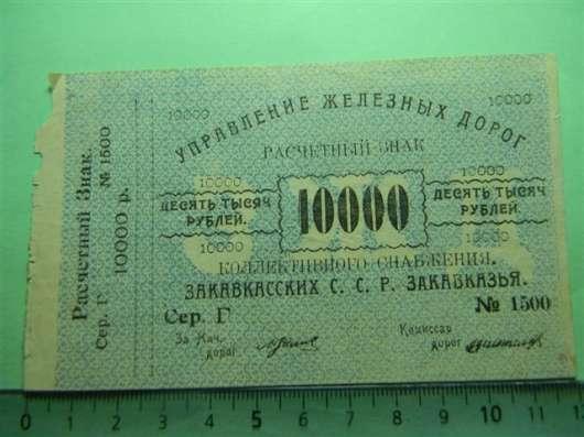 Банкноты Управлен. жел.дорог С.С.Р. Закавказья, 1920г., 4 шт в г. Ереван Фото 4