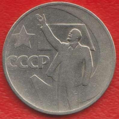 СССР 50 копеек 1967 г 50 лет Советской власти