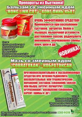 Hong Linh Cot бальзам с ядом кобры. Вьетнам в Москве Фото 2