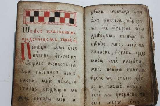 Рукописная книга на старославянском языке
