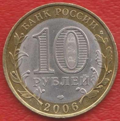 10 рублей 2006 г. Республика Саха Якутия СПМД в Орле Фото 1