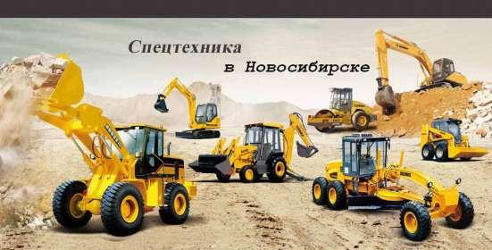 Аренда строительной техники в Новосибирске