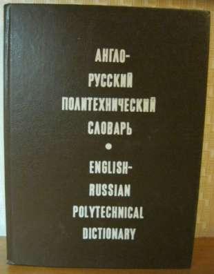 Англо-русский политехн-кий словарь