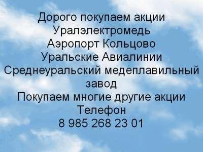 Куплю Покупка акций ОАО Уральские Авиалинии
