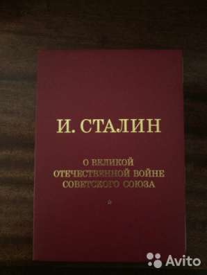 """И. В. Сталин """"О Великой Отечествен"""