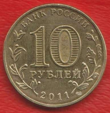 10 рублей 2011 г. Елец Город воинской славы ГВС