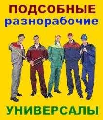 Разнорабочие РФ на все случаи жизни