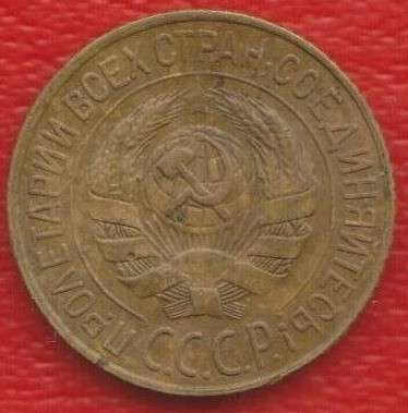 СССР 1 копейка 1928 г.
