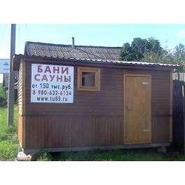 Продаю бани
