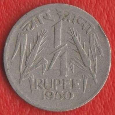 Индия 1/4 рупии 1954 г.