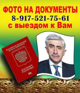 Фото с выездом на документы, визу в Москве Фото 2