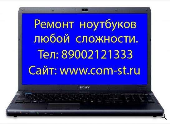 Ремонт ноутбуков Екатеринбург