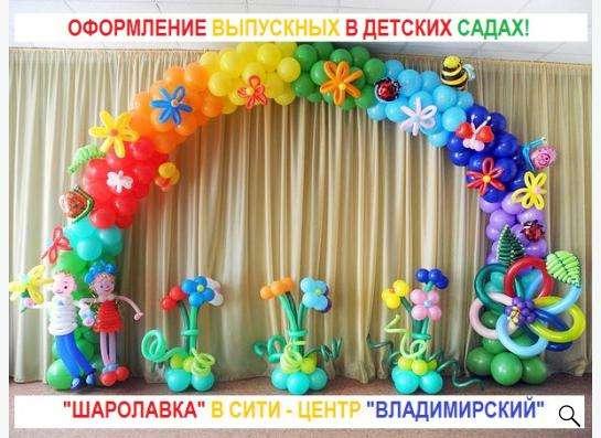 ФИГУРЫ ИЗ ШАРОВ, ОФОРМЛЕНИЕ ПРАЗДНИКОВ в Москве Фото 1