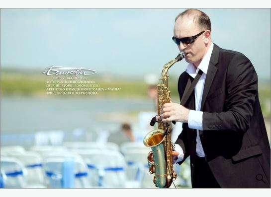 саксофонист на ваш праздник