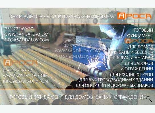 сваи винтовые с литым наконечником от производителя в Челябинске Фото 3