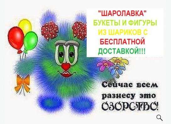 ФИГУРЫ ИЗ ШАРОВ, ОФОРМЛЕНИЕ ПРАЗДНИКОВ в Москве Фото 5