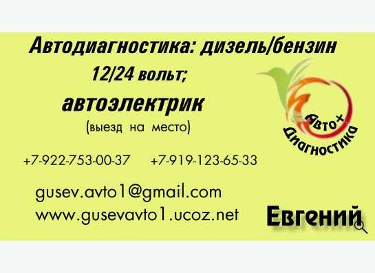 Автодиагностика . Челябинск