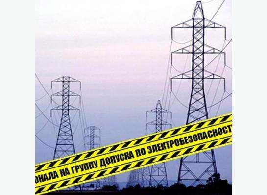Аттестация на группу допуска по электробезопасности