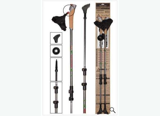 Палки для Скандинавской ходьбы (телескопические)