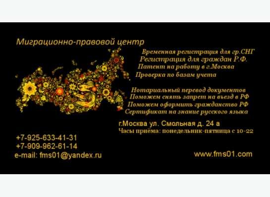 Поможем снять запрет на въезд в РФ