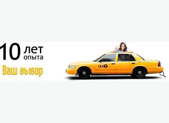 Аренда авто для такси