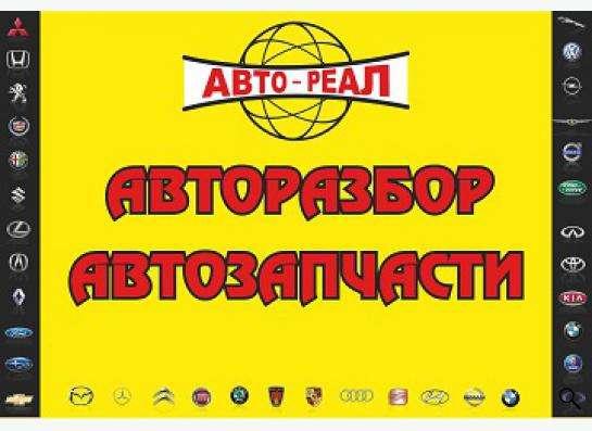 Авторазбор Aвто-Реал