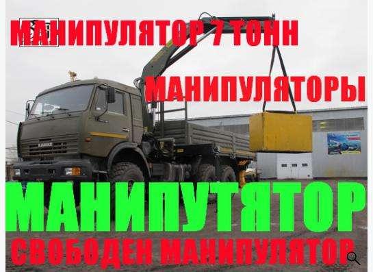 ВЕЗДЕХОД-Манинипулятор ищет работу, стрела 7 тонн, кузов 15