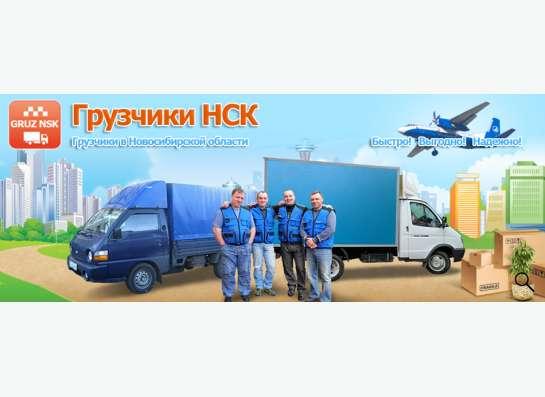 Грузчики Новосибирск