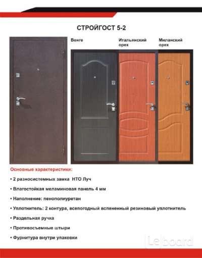 двери входные металлические теплые цены